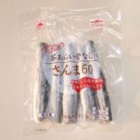 (さんま サンマ 秋刀魚) 骨なしサンマ生切り身(60g×5切れ)|fbcreate|02