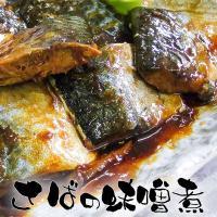さば 味噌煮 (煮魚50g×10枚)  白味噌の風味と旨みに味醂のコクと甘味でじっくりやわらかく煮込...