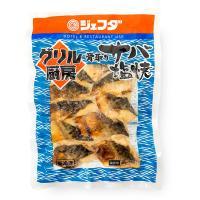 サバ(さば)骨なしサバ塩焼き (20g×10切れ・さば焼き魚) fbcreate 02