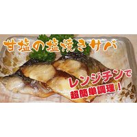 サバ(さば)骨なしサバ塩焼き (20g×10切れ・さば焼き魚) fbcreate 03