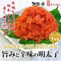 明太子 食品 ギフト(訳あり)たらこ 上切れ子(1kg)送料無料 博多辛子明太子|fbcreate|02