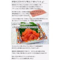 明太子 食品 ギフト(訳あり)たらこ 上切れ子(1kg)送料無料 博多辛子明太子|fbcreate|03