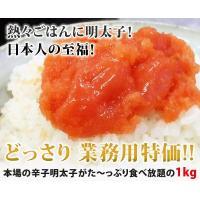 明太子 食品 ギフト(訳あり)たらこ 上切れ子(1kg)送料無料 博多辛子明太子|fbcreate|04