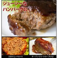 合挽きミンチ (挽肉300g)|fbcreate|05