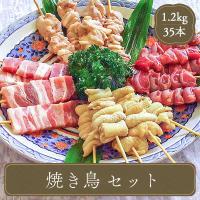 焼き鳥 焼鳥セット35本 焼肉(焼き肉) バーベキュー(モモ串10本・皮串10本・バラ串10本・砂肝...
