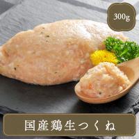 水炊き 国産鶏生つくね(300g)|fbcreate