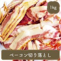 (切り落とし 訳あり 端 わけあり) ベーコン 1キロ  ベーコン!ベーコン切り落としは豚バラ肉ベー...