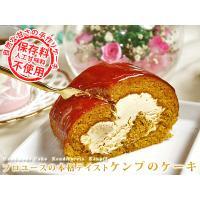 送料無料 ケーキ ロールケーキ キャラメルロール(17cm)スイーツ ギフト プレゼント|fbcreate|03