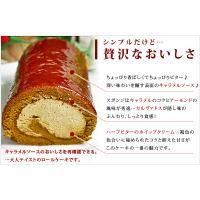 送料無料 ケーキ ロールケーキ キャラメルロール(17cm)スイーツ ギフト プレゼント|fbcreate|05