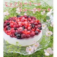 残暑見舞い スイーツ 洋菓子 誕生日ケーキ バースデーケーキ 送料無料 ミックスベリーホールケーキ ギフト(5号/15cm)|fbcreate|02