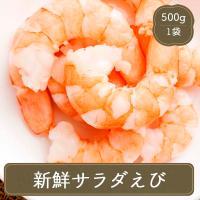 新鮮サラダえび(500g)|fbcreate