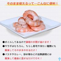 新鮮サラダえび(500g)|fbcreate|03
