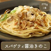 パスタ 和風醤油きのこ スパゲティ|fbcreate