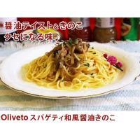 パスタ 和風醤油きのこ スパゲティ|fbcreate|04