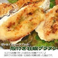 グラタン カキグラタン (37g×10個)牡蠣グラタン パーティー|fbcreate|03