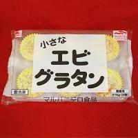 グラタン お弁当 小さなエビグラタン(35g×6個) 簡単調理|fbcreate|02