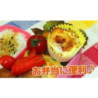 グラタン お弁当 小さなエビグラタン(35g×6個) 簡単調理|fbcreate|04
