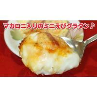 グラタン お弁当 小さなエビグラタン(35g×6個) 簡単調理|fbcreate|05