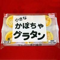 グラタン お弁当 小さなかぼちゃグラタン(35g×6個)簡単調理|fbcreate|02