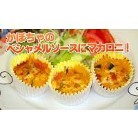 グラタン お弁当 小さなかぼちゃグラタン(35g×6個)簡単調理|fbcreate|03