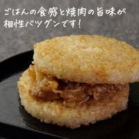 バーガー ライスバーガー 焼肉(120g×2) fbcreate 03