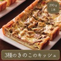 ディナー&オードブル オードブル キッシュ 3種のきのこのキッシュ 簡単調理  3種のきのこをパイに...