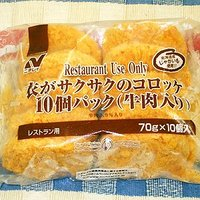 コロッケ 衣サクサクコロッケ牛肉(70g×10)|fbcreate|02