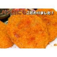 コロッケ 衣サクサクコロッケ牛肉(70g×10) fbcreate 05