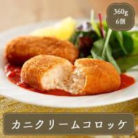 コロッケ カニクリームコロッケ(6個) 冷凍食品 お弁当 弁当 食品 食材 おかず 惣菜 業務用 家庭用 国産