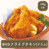 ディナー&オードブル フライドチキン 骨付き から揚げ 鶏 唐揚(100g×5本)  骨付きもも肉は...