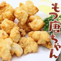 から揚げ 唐揚 500g 豚ホルモンから揚げ もつ唐ちゃん (B級グルメ)|fbcreate