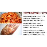 (鶏 とり) (唐揚げ からあげ から揚げ) バッファローウイング1kg 送料無料 業務用 つまみ|fbcreate|04