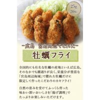 カキフライ (広島牡蠣 冷凍かき 25g×20粒)|fbcreate|02