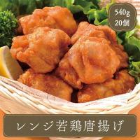 (鶏 とり) (唐揚げ からあげ から揚げ) レンジ鶏唐揚(30g×20個)弁当|fbcreate