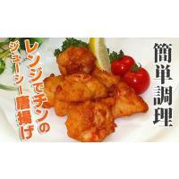 (鶏 とり) (唐揚げ からあげ から揚げ) レンジ鶏唐揚(30g×20個)弁当|fbcreate|02