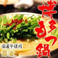 惣菜 ギフト 送料無料 博多もつ鍋セット 極上醤油味セット 4人前|fbcreate