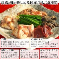 お中元 御中元 惣菜 ギフト 送料無料 博多もつ鍋セット 極上醤油味セット 4人前|fbcreate|03