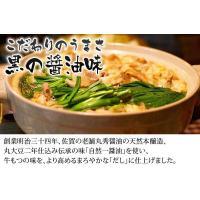 お中元 御中元 惣菜 ギフト 送料無料 博多もつ鍋セット 極上醤油味セット 4人前|fbcreate|05