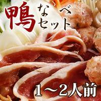 鴨鍋 鴨肉1〜2人前鍋セット  鴨鍋!鴨肉!合鴨鍋を簡単にリーズナブルに召しあがれる、 1〜2人前食...