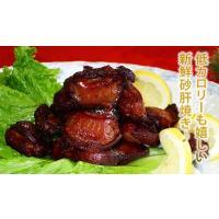 B級グルメ 砂肝 新鮮砂肝焼き(500g) つまみ|fbcreate|06