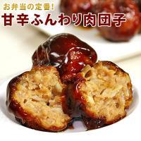ミートボール 肉団子 お弁当(甘酢6個)|fbcreate