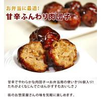 ミートボール 肉団子 お弁当(甘酢6個)|fbcreate|02