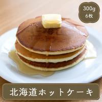 北海道ホットケーキ(3セット)  小麦・ミルクなど北海道産の素材にこだわったホットケーキはふわふわ、...