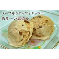 アイスクリーム 業務用 2リットルメープルナッツアイス|fbcreate|03