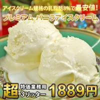 アイスクリーム 業務用 ロイヤル3リットル バニラアイスクリーム|fbcreate|03