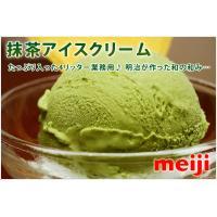 アイスクリーム 業務用 明治4リットル抹茶アイスクリーム|fbcreate|03