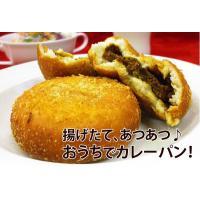 カレー パン (100g×2)|fbcreate|04