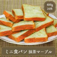 パン 食パン ミニ食パン 抹茶 抹茶マーブル(24枚) fbcreate