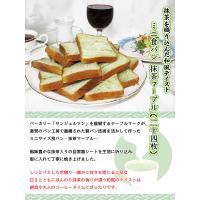 パン 食パン ミニ食パン 抹茶 抹茶マーブル(24枚) fbcreate 02