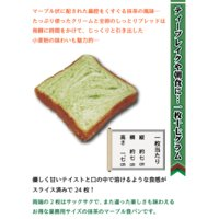 パン 食パン ミニ食パン 抹茶 抹茶マーブル(24枚) fbcreate 04